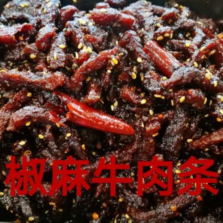 椒麻牛肉条